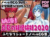 ふたなりクリーチャーvol.3&4【納涼!真夏の妖怪姉妹2020】