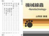 機械線蟲 -Nanotechnology-