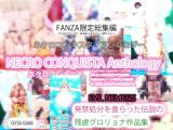 【FANZA限定総集編】NECRO CONQUISTA Anthology