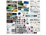 動く素材&夏素材PNG/GIF/APNG