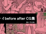プレイ before after CG集