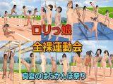 ●●っ娘 全裸運動会 真夏のはだかんぼ祭り
