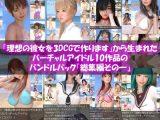 【□All】『理想の彼女を3DCGで作ります』から生まれたバーチャルアイドル10作品のバンドルパック『総集編その一』