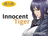 Innocent Tiger