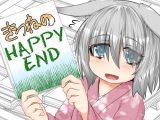 きつねのHAPPY END