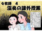女教師4 淫臭の課外授業