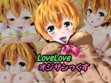 LoveLove オジサンっくす