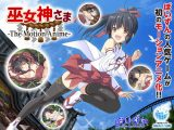 巫女神さま -The Motion Anime-