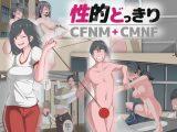 性的どっきり ~CFNM CMNF~