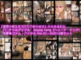 ♪♪『理想の彼女を3DCGで作ります』から生まれたバーチャルアイドル「Jerena Yang(ヘレーナ・ヤング)」の写真集10冊セットVol.5:Femme fatale 41~50(ファム・ファタール:運命の女性)