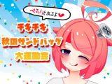 【10月】チキチキ☆秋のサンドバッグ大運動会~ぺろりもあるよ~【ファンクラブ音声】