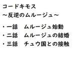 コードキモス~反逆のムルージュ~