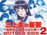 三上圭の憂鬱 ~転校生に寝取られた母~ MOTHER SIDE2