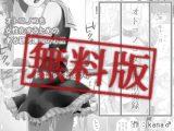 【無料】オトコノコ女性化研究録 其ノ一 【無料版】