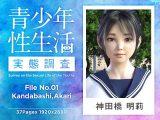 青●●性生活実態調査01 神田橋 明莉