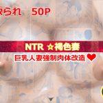 NTR☆褐色妻