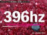 ソルフェジオ周波数と低域ヘミシンク_396hz