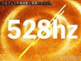 ソルフェジオ周波数と低域ヘミシンク_528hz