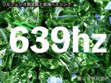 ソルフェジオ周波数と低域ヘミシンク_639hz