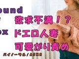 ノンフィクションSEXボイス!実録!外出自粛で欲求不満!?年下の身体を求める人妻が責める! ASMR/バイノーラル/痴女性感/言葉責め/M男向け/催●音声/吐息
