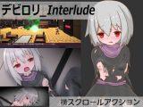 デビ●●_Interlude for Mac