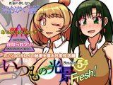 いつもの光景 Season5.5「Fresh!」