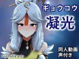 ギョウコウ – 同人動画 (ぎんハハ)