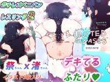 【祭x渚】ガチレズペニバンレスリング2 feat.うんこ。