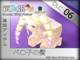箱入娘 DLC06 ベ〇子の髪