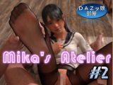 ミカのアトリエ Vol.2