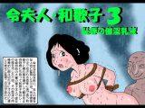 令夫人和歌子3 恥辱の催淫乳液