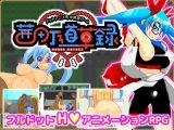 ドットアニメ町中探索ゲーム 茜町道草録