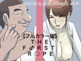 【フルカラー版】THE FIRST R○PE