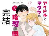 アイドルとヲタクの理想の関係まとめ第4巻(完結)