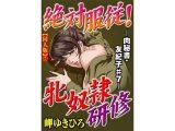 肉秘書・友紀子【同人版】2巻