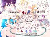 孕ませ!エレメンタル・シェスタとゼロの魔術師~5人のえっちな精霊と、彼女たちの精液の絞り方~
