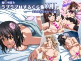 姫〇雪菜とラブラブHするCG集XII 巫女たちのクルーズ編