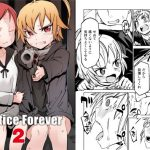 Justice Forever 2