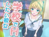【無料】【無料サンプル版】学校でHしたい彼女
