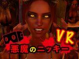 悪魔のニッキー VR