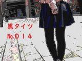 【無料】黒タイツコレクション『No.014 優奈』