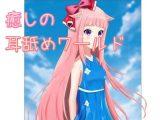 【超耳舐め特化】癒しの耳舐めワールド1【ASMR】