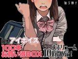 【大特価!】オナ指示、オナサポボイス!旧作アイボイス100本お買い得BOX!大ボリューム10時間収録!第3弾!