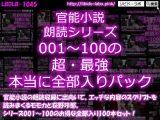 【△3000】モモカ&荻野玲那は声優としても活躍中!官能小説の朗読収録に出向いて、エッチな内容のスクリプトを読みまくる彼女。シリーズ001~100の最強全部入り100本セット!