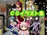 魔法少女ま〇か☆マ〇カのCGイラスト(CG系作品)
