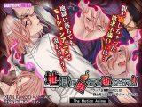 地獄に堕ちても逝きたがり!! The Motion Anime