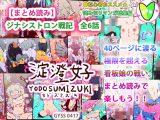 【まとめ読み】ジナシストロン戦記 全6話