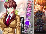 復讐の女教師レ●プ!!姦虐の加害活動 1巻
