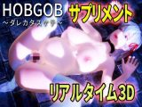 HOBGOB~ダレカタスケテ~[サプリメント]