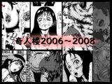奇人楼2006~2008